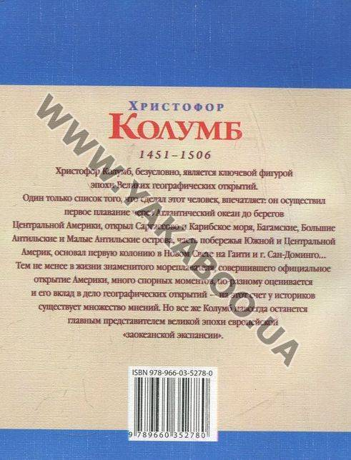 cover Russia kniga sergey mazurkevich hristofor kolumb back